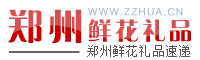 郑州鲜花礼品网